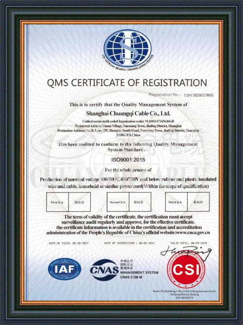 2019 ISO9001 Certificate